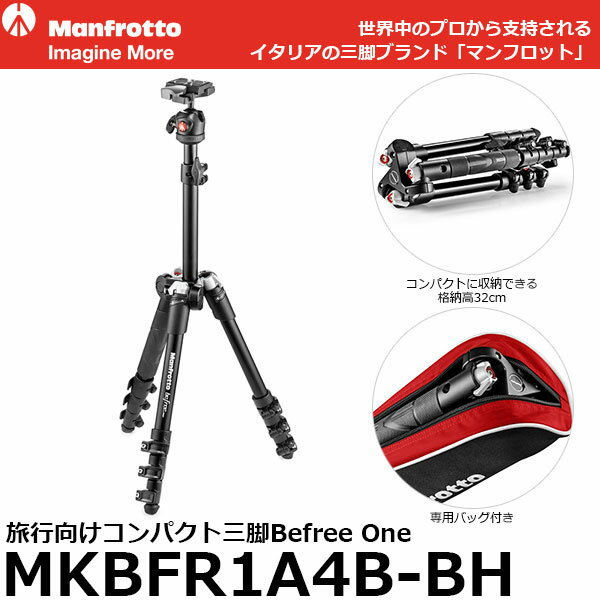 マンフロット befree one アルミニウム三脚 ボール雲台キット ブラック MKBFR1A4B-BH