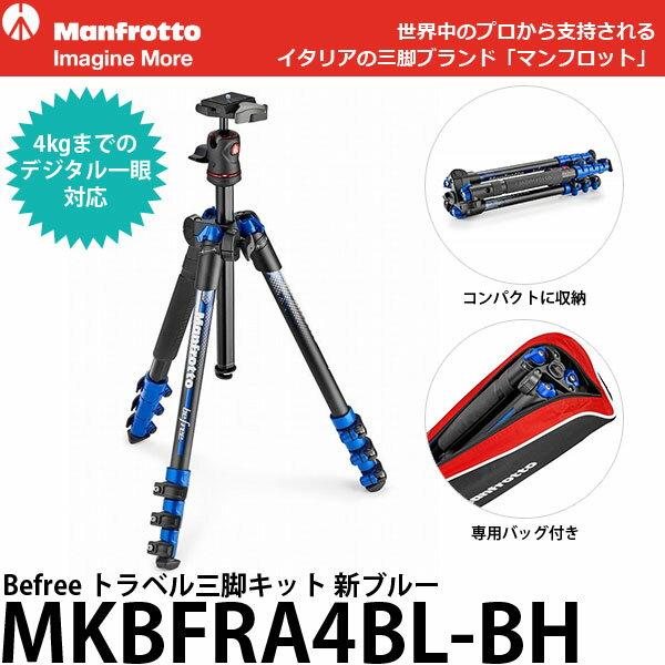 マンフロット befree アルミニウム三脚ボール雲台キット(新ブルー) MKBFRA4BL-BH