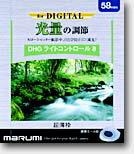 【メール便 】【即納】 マルミ光機 DHG ライトコントロール8 55mm径