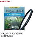 【メール便 送料無料】【即納】 マルミ光機 DHG ソフトファンタジーN 62mm ソフトフィルター カメラ レンズフィルター marumi DHG SOFT Fantasy