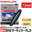 【メール便 送料無料】【即納】 マルミ光機 DHG サーキュラーP.L.D 72mm径 [PLフィルター/偏光/色彩コントラスト強調/反射光除去/風景撮影/広角から望遠まで対応/広角レンズでもケラレに