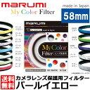 【フレームフィルター】 marumi マイカラーフィルター ドレスアップ レンズフィルター 保護 常用 レンズガード 超薄枠 超撥水