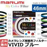�ڥ���� ����̵���ۡ�¨Ǽ�� �ޥ�߸��� My Color Filter �����ѡ���ץ�ƥ��� 46mm�� VIVID�֥롼 [�ӥӥåȥ֥롼/��塦�ɱ�ù�/Ķ����/���ѥ�Ǥ⥱���ˤ���/�ݸ�/̵��Ʃ��/�ޥ����顼��ե��륿��/���������������ѥե��륿��]