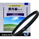【メール便 送料無料】【即納】 マルミ光機 DHG 紫外線カットUV 52mm径 [ローレット付超薄枠/広角レンズでもケラレにくい/反射防止塗装/UVカットレンズフィルター/風景撮影/レンズ保護フィルター]