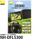 【メール便 送料無料】 ニコン NH-DFL5300 液晶保護フィルム D5300用 [Nikon純正/デジカメ用液晶フィルム]