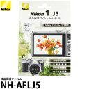 【メール便 送料無料】【即納】 ニコン NH-AFLJ5 Nikon 1 J5用液晶保護フィルム [Nikon 1 J5/J4/V3対応]
