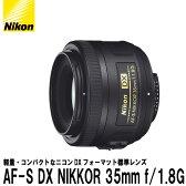 【送料無料】 ニコン AF-S DX NIKKOR 35mm f/1.8G [Nikon Fマウント 単焦点レンズ]