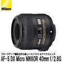 【送料無料】 ニコン AF-S DX Micro NIKKOR 40mm f/2.8G [Nikon Fマウント マクロレンズ]