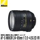 【送料無料】 ニコン AF-S NIKKOR 24-85mm f/3.5-4.5G ED VR Nikon Fマウント 標準ズームレンズ D810/ D750/ D610対応