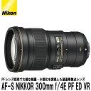 【送料無料】 ニコン AF-S NIKKOR 300mm f/4E PF ED VR [35mmフルサイズ用 超望遠レンズ/単焦点交換レンズ/ニコンFマウント]