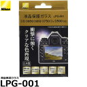 【メール便 送料無料】【即納】 ニコン LPG-001 液晶保護ガラス [Nikon D7200/ D750/ D810/ Df対応]