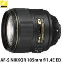 【送料無料】 ニコン AF-S NIKKOR 105mm f/1.4E ED [大口径中望遠レンズ/Nikon]