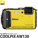 【送料無料】【あす楽対応】【即納】 ニコン COOLPIX AW130 イエロー [30m防水/1605万画素/光学5倍ズーム/ハイブリッド手ぶれ補正/Wi-Fi搭載/デジタルカメラ/Nikon]