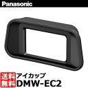 【メール便 送料無料】 パナソニック DMW-EC2 アイカップ [Panasonic LUMIX GM5/ GM5K対応]