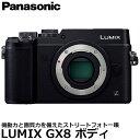 【送料無料】 パナソニック DMC-GX8-K LUMIX GX8 ボディ ブラック [2030万画素/高性能手ぶれ補正/4K動画記録対応/マイクロフォーサーズ/ミラーレス一眼/Panasonic]
