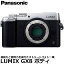 【送料無料】 パナソニック DMC-GX8-S LUMIX GX8 ボディ シルバー [2030万画素/高性能手ぶれ補正/4K動画記録対応/マイクロフォーサーズ/ミラーレス一眼/Panasonic]
