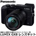 【送料無料】 パナソニック DMC-GX8H-K LUMIX GX8 レンズキット ブラック [2030万画素/高性能手ぶれ補正/4K動画記録対応/マイクロフォーサーズ/ミラーレス一眼/Panasonic]