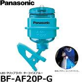 【メール便 送料無料】【即納】 パナソニック BF-AF20P-G LEDクリップライト ターコイズブルー