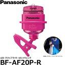 【メール便 送料無料】【即納】 パナソニック BF-AF20P-R LEDクリップライト ビビット