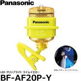 【メール便 送料無料】【即納】 パナソニック BF-AF20P-Y LEDクリップライト ライムイエロー