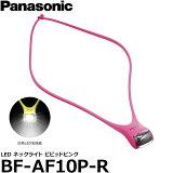 【メール便 送料無料】【即納】 パナソニック BF-AF10P-R LEDネックライト ビビッドピンク