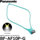 【メール便 送料無料】【即納】 パナソニック BF-AF10P-G LEDネックライト ターコイズブルー