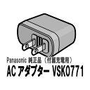 【メール便 送料無料】【即納】 パナソニック VSK0771 デジタルカメラ用 純正ACアダプター ※この商品単体では充電できません(別売のUSB接続ケーブルDMW-USBC1が必要です)