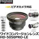 【送料無料】【あす楽対応】【即納】 レイノックス HD-5050PRO-LE 高品位ワイドコンバージョンレンズ 0.5倍 ブラック [4Kビデオカメラ対応 raynox ワイコン x0.5]