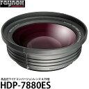 【送料無料】【あす楽対応】【即納】 レイノックス HDP-7880ES 高品位ワイド(広角)コンバージョンレンズ 0.79倍 [4Kビデオカメラ対応 raynox ワイコン x0.79]