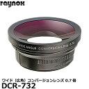 【あす楽対応】【即納】 レイノックス DCR-732 ワイド(広角)コンバージョンレンズ 0.7倍
