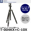 【送料無料】 SIRUI T-004KX+C-10X アルミ三脚セット ブラック [アルミ4段/高さ147.5cm/耐荷重6kg/自重1.1kg/T004KXC...