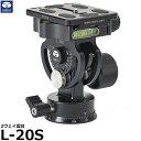 【送料無料】 SIRUI L-20S 2ウェイ雲台 [フルサイズ機+望遠レンズ対応/一脚用カメラ雲台/耐荷重25kg/自重0.44kg/L20S]