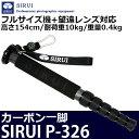 【あす楽対応】【即納】 SIRUI P-326 Pシリーズ カーボン一脚 [カーボン6段/高さ154cm/耐荷重10kg/重量0.4kg/フルサイズ機+望遠レン...
