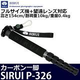 【あす楽対応】【即納】 SIRUI P-326 Pシリーズ カーボン一脚 [カーボン6段/高さ154cm/耐荷重10kg/重量0.4kg/フルサイズ機+望遠レンズ対応]