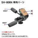 スリック SH-806N用パンハンドル 部品番号M987(1本入り)