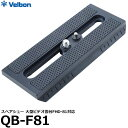 【メール便 送料無料】 ベルボン QB-F81 スペアシュー [Velbon 大型ビデオ雲台FHD-81対応 スライド式クイックシュープレート]