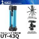 【送料無料】 ベルボン ULTREK UT-43Q BLUE ウルトレック 自由雲台付きカメラ三脚 ブルー [超コンパクト収納/デジタル一眼対応/旅行用三脚/耐荷重2kg/高さ155cm/自由雲台付き/Velbon ULTREK]