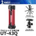 【送料無料】 ベルボン ULTREK UT-43Q RED ウルトレック 自由雲台付きカメラ三脚 レッド [超コンパクト収納/デジタル一眼対応/旅行用三脚/耐荷重2kg/高さ155cm/自由雲台付き/Velbon ULTREK]
