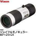 【送料無料】 ビクセン 単眼鏡 ジョイフルモノキュラーH7〜21×21