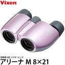 【送料無料】【あす楽対応】【即納】 ビクセン 双眼鏡 アリーナM 8×21 パウダーピンク