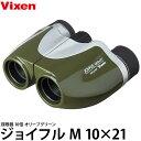 ビクセン 双眼鏡 ジョイフルM 10×21 オリーブグリーン