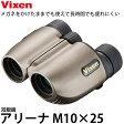 【送料無料】【あす楽対応】【即納】 ビクセン 双眼鏡 アリーナM 10×25 [眼鏡をかけていても視野が広いハイアイポイント仕様/メーカー保証5年間/ケース・ストラップ付]