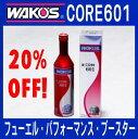 WAKO'S CORE601 フューエル・パフォーマンス・ブースター