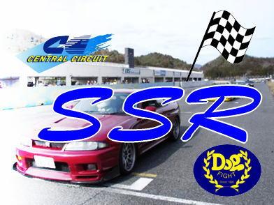 【走行会】SSR in セントラルサーキット(タイム計測器込)