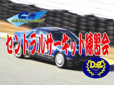 【走行会】セントラルサーキット練習会【じっくりクラス】 (タイム計測器別)