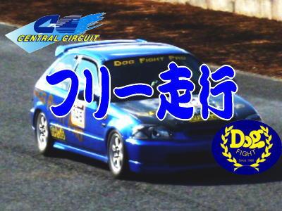 【走行会】SSR フリー走行(レース体験) in セントラルサーキット(タイム計測器別)