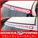フロントウィンドー用ステッカー HONDA PRIMO ホンダプリモ