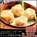 ≪本州限定送料無料≫王さんの焼売20個(しゅうまい・シューマイ)