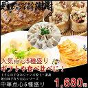 ≪送料別≫王さんの中華点心5種60個入りお試しセット(ジ