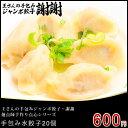 王さんの手包み海老入り水餃子20個【お得な中華】【ぎ